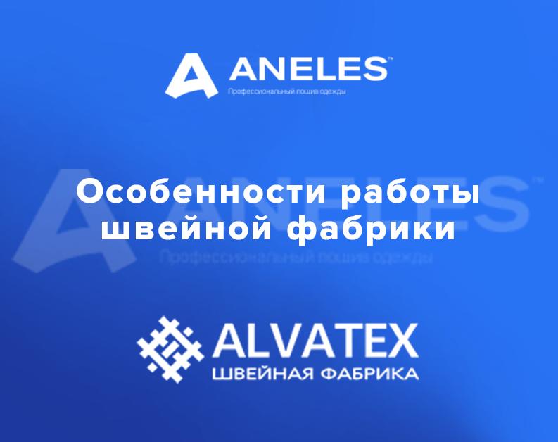 Швейна фабрика Alvatex