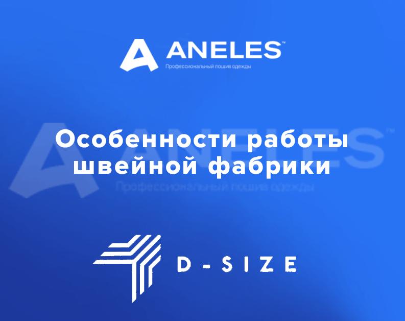 Швейна фабрика D-Size
