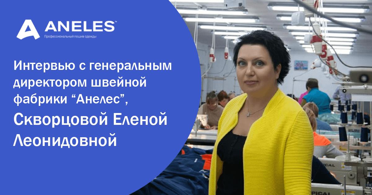 Особенности зимней спецодежды - интервью с Е.Л. Скворцовой