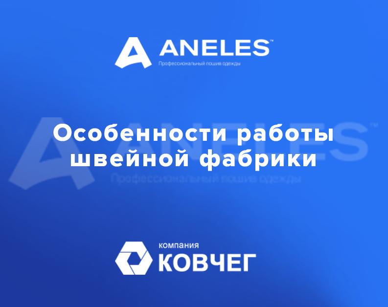"""Швейная фабрика """"Компания Ковчег"""""""