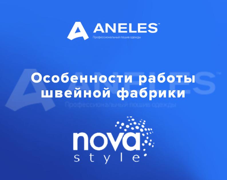 Швейна фабрика Nova Style