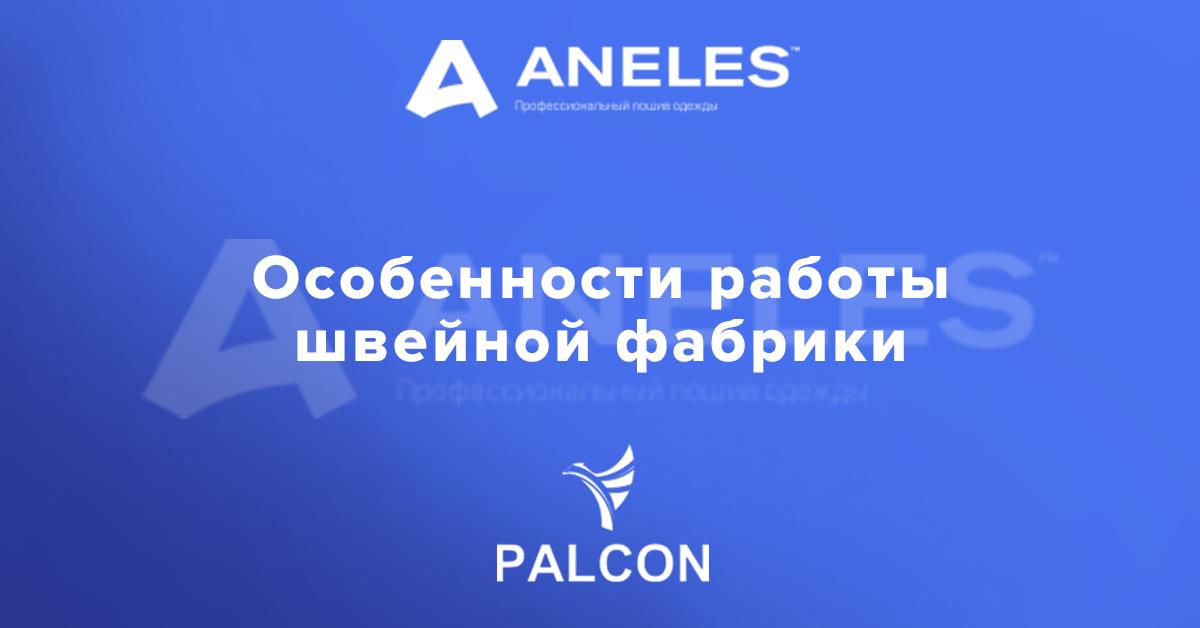 Швейная фабрика Palcon