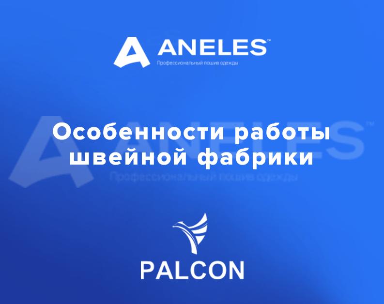Швейна фабрика Palcon