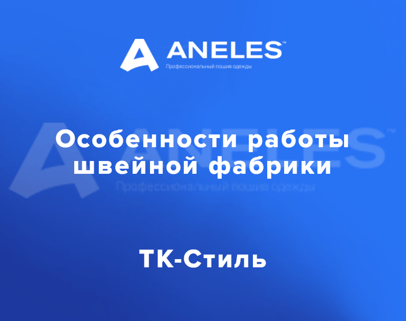 Швейна фабрика ТК-Стиль